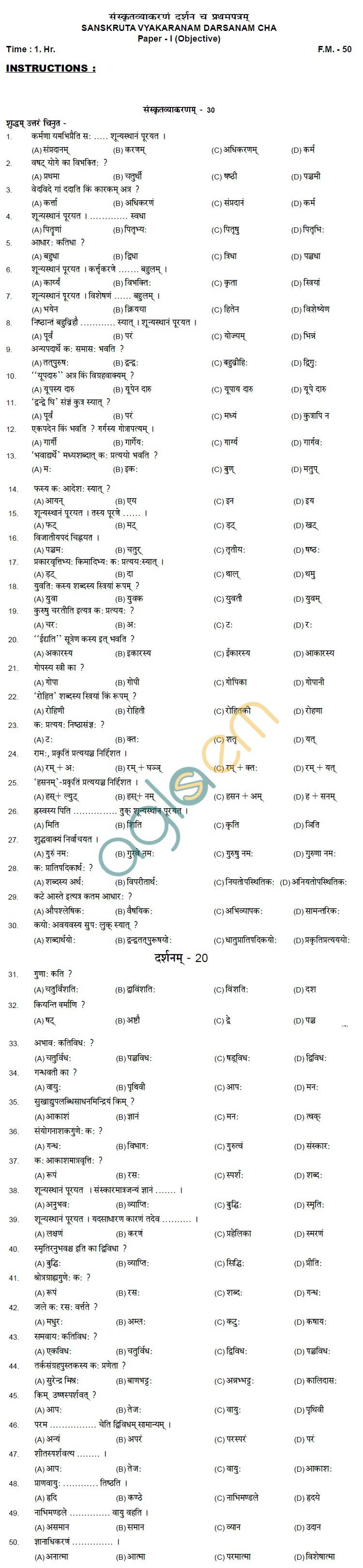 Odisha Board Sample Papers for Madhyama Sanskrit Exam 2014 - VOD