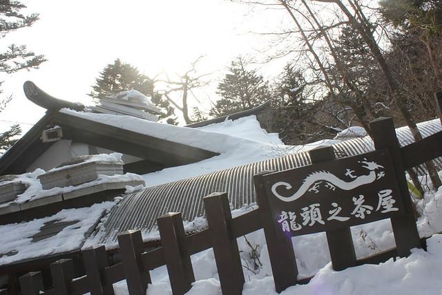 20140112_戦場ヶ原_0052