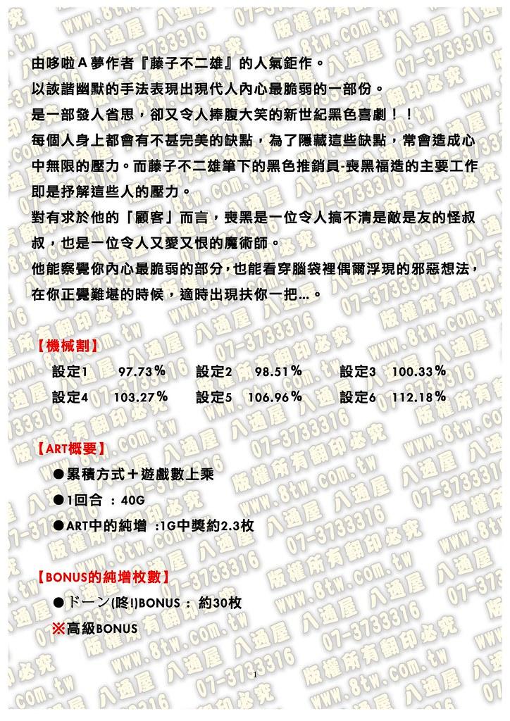 S0154黑色推銷員2中文版攻略_Page_02