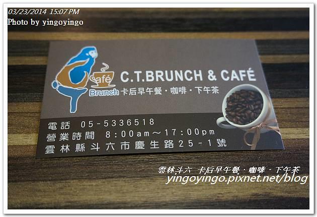 20140323雲林斗六_卡后早午餐DSC00588