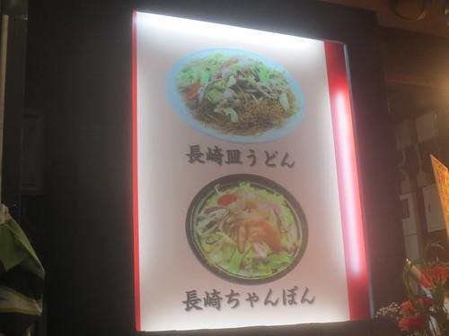 長崎ちゃんぽん光(江古田)