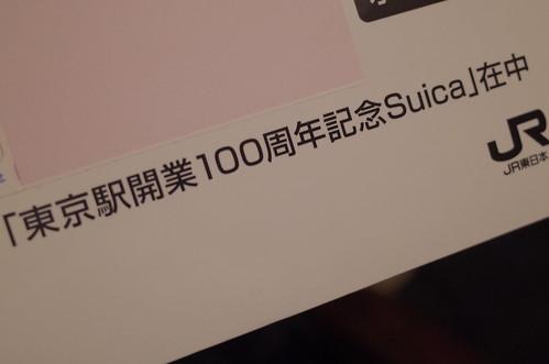 JR Tokyo Station 100th Anniversary Suica 01