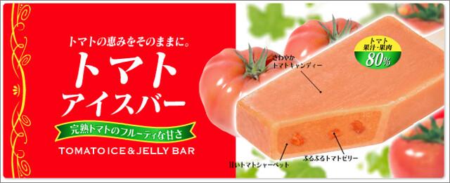 トマトアイスバーTOP