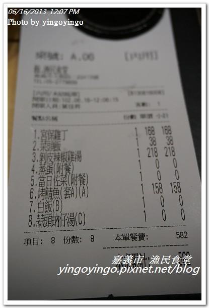嘉義市_漁民食堂20130616_DSC04307