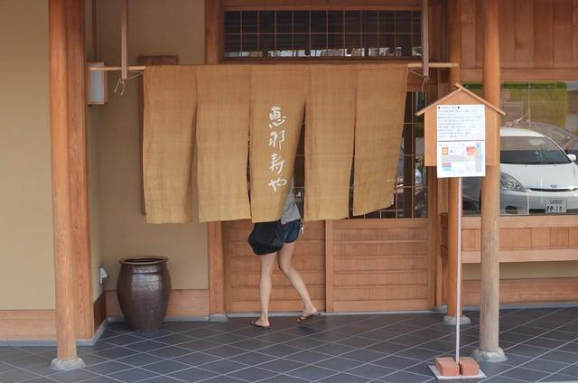 Enasuya_Nagoya