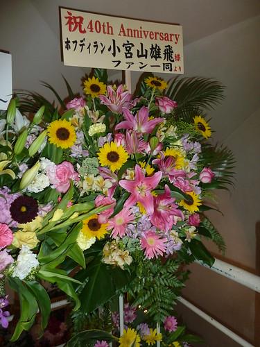 ファン一同からのお花