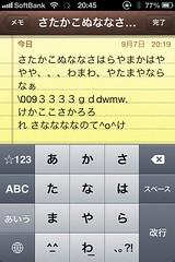 とらちゃんiPhoneメモ帳落書き
