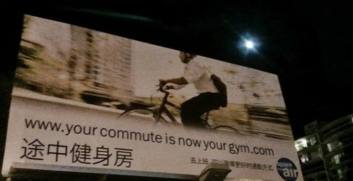 Your Commute Is Now Your Gym dot com