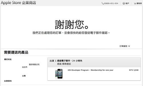 iOS Developer Promgram 07