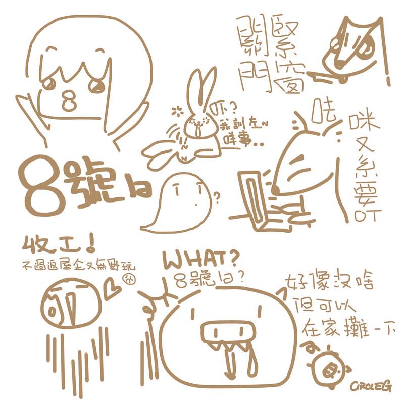 09072015 今次仲唔系八號風球 CIRCLEG 小繪圖.
