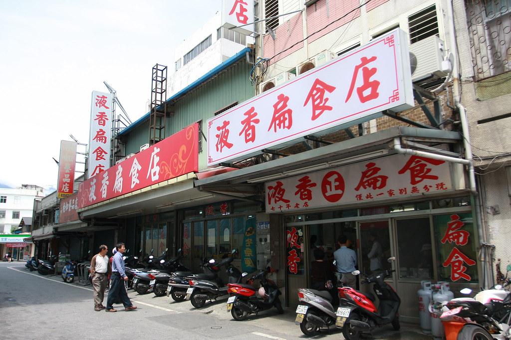液香扁食店,這是2012年來的時候囉...