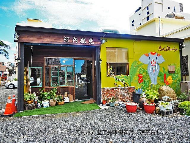 河內越光 墾丁餐廳 恆春店 22