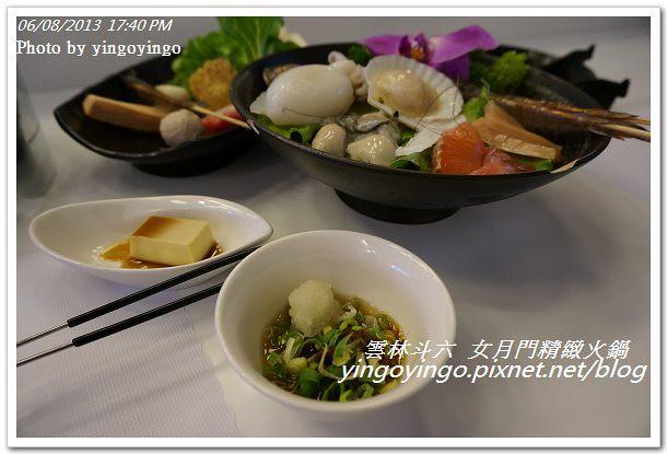 雲林斗六_女月門精緻火鍋_DSC04199