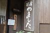 Photo:宿根木 By amespiphoto