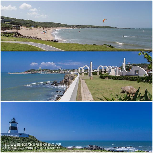 石門-白沙灣、婚紗廣場、富貴角燈塔
