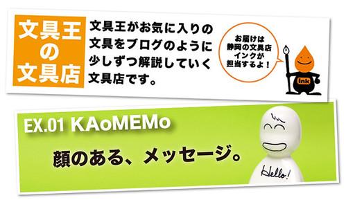 文具王の文具店「KAoMEMo」入荷しました!