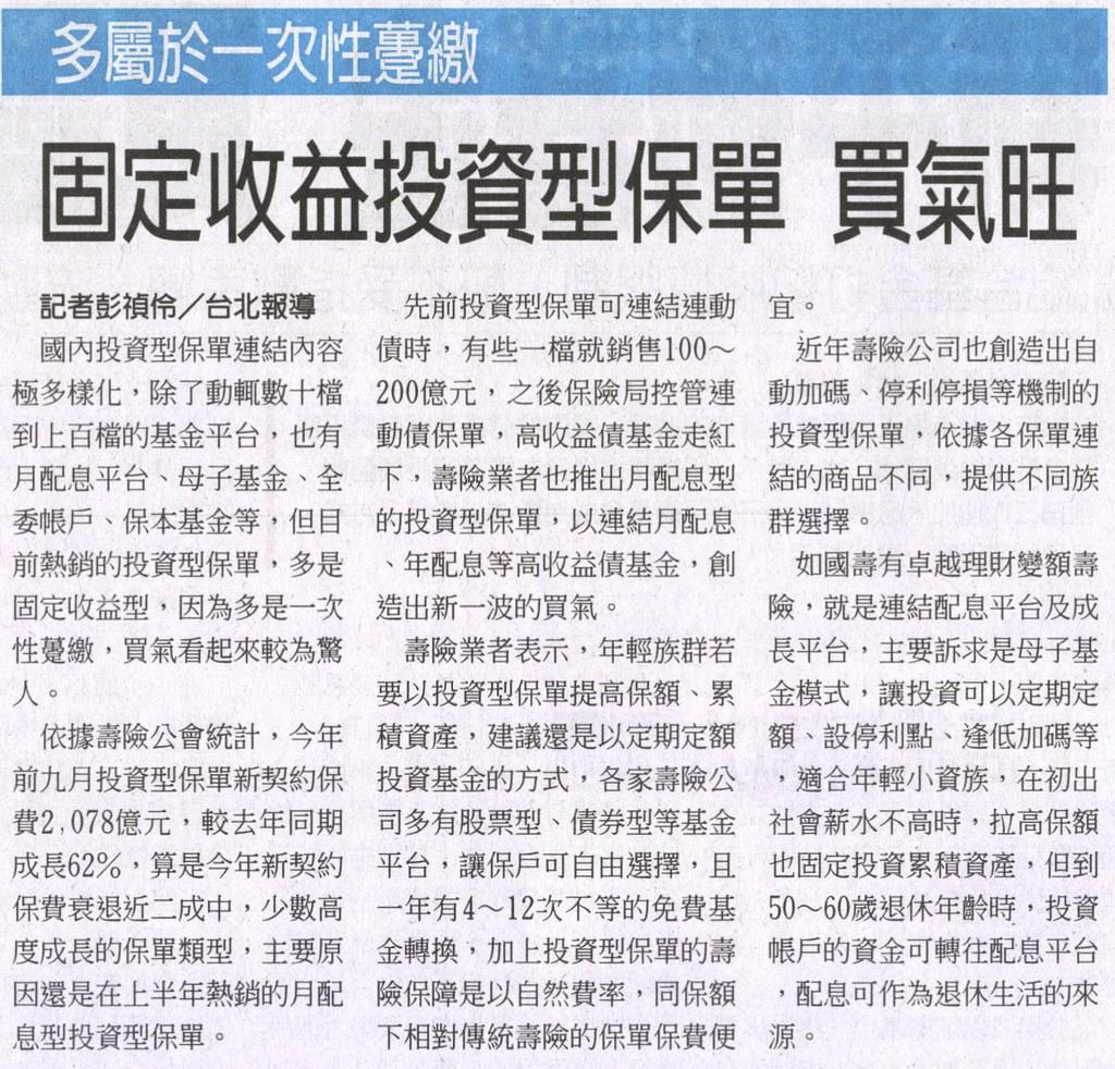 20131114[工商時報]固定收益投資型保單 買氣旺--多屬於一次性躉繳