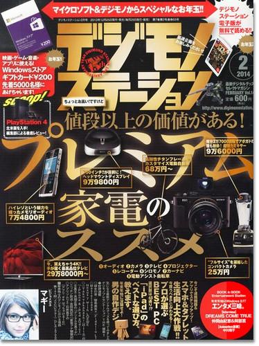 12月25日(水)発売「デジモノステーション」に掲載!