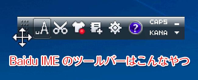 「Baidu IME」のツールバー