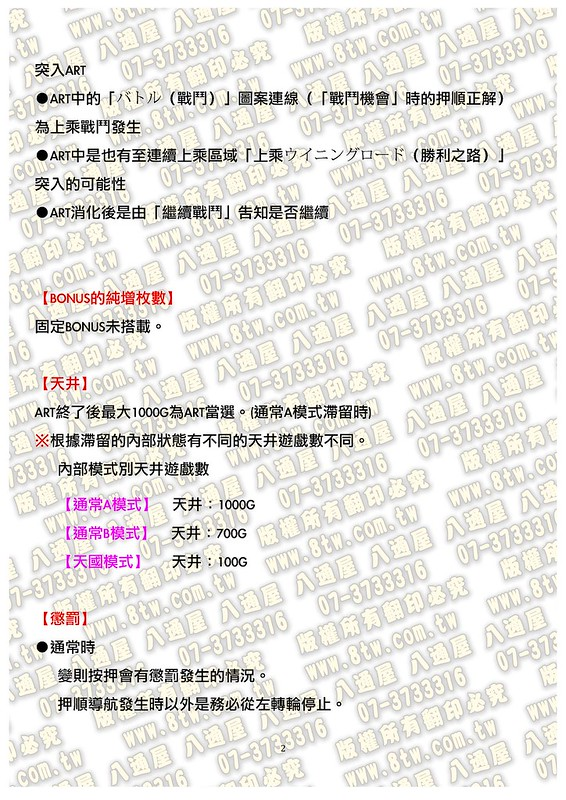 S0173虎面人S 中文版攻略 _Page_03