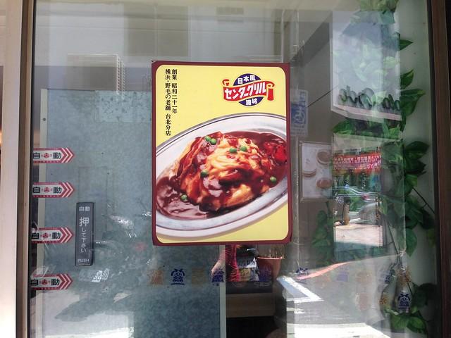 台北古亭。橫濱蛋包飯:門口的海報,說這間店是日本來的呢