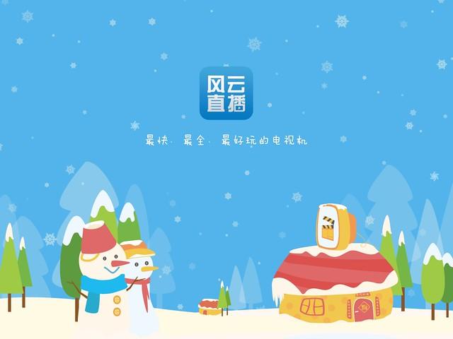 App:風雲直播