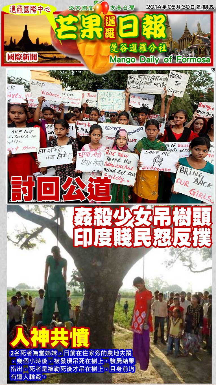140530芒果日報--國際新聞--姦殺少女吊樹頭,印度賤民怒反撲