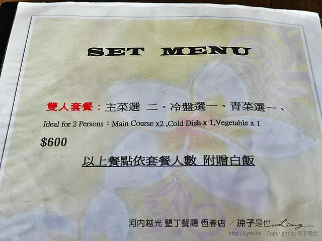 河內越光 墾丁餐廳 恆春店 2