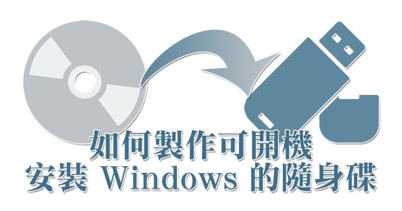 快速製作 Wiidows 安裝隨身碟/記憶卡,隨身帶著走安裝超方便