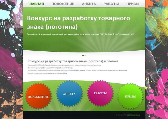 Сайт конкурса на создание лого МТренда