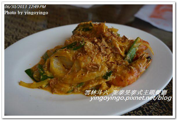 雲林斗六_聖泰旻泰式主題餐聽20130630_DSC04705