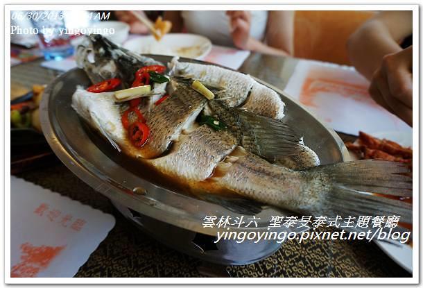 雲林斗六_聖泰旻泰式主題餐聽20130630_DSC04676
