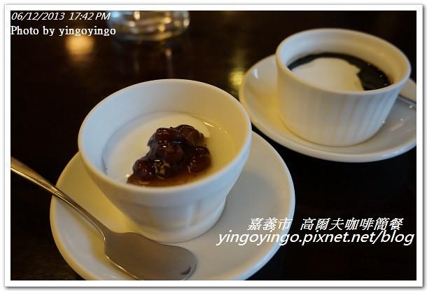 嘉義市_高爾夫咖啡簡餐20130612_DSC04283