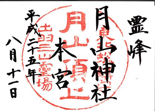 20130811_月山登山_0004