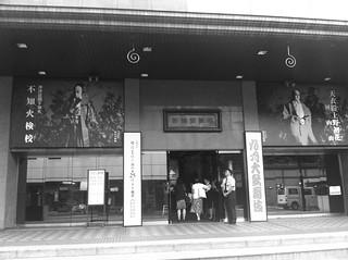 演舞場九月 : 不知火検校