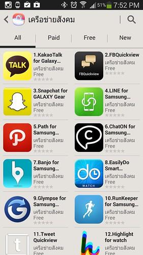 App สำหรับ Galaxy Gear ดาวน์โหลดได้จาก Samsung Apps