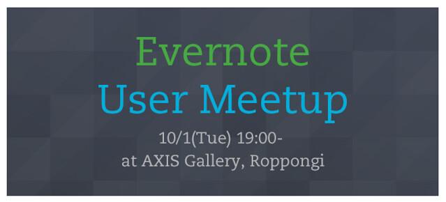 EvernoteUserMeetup20131001