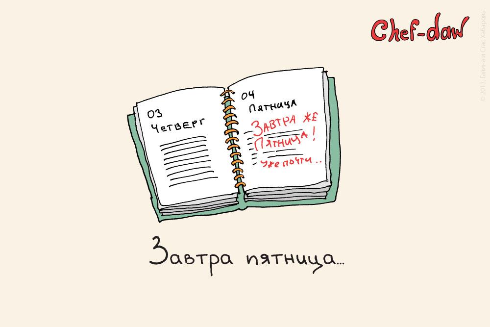 chef_daw_zavtra_pyatnica