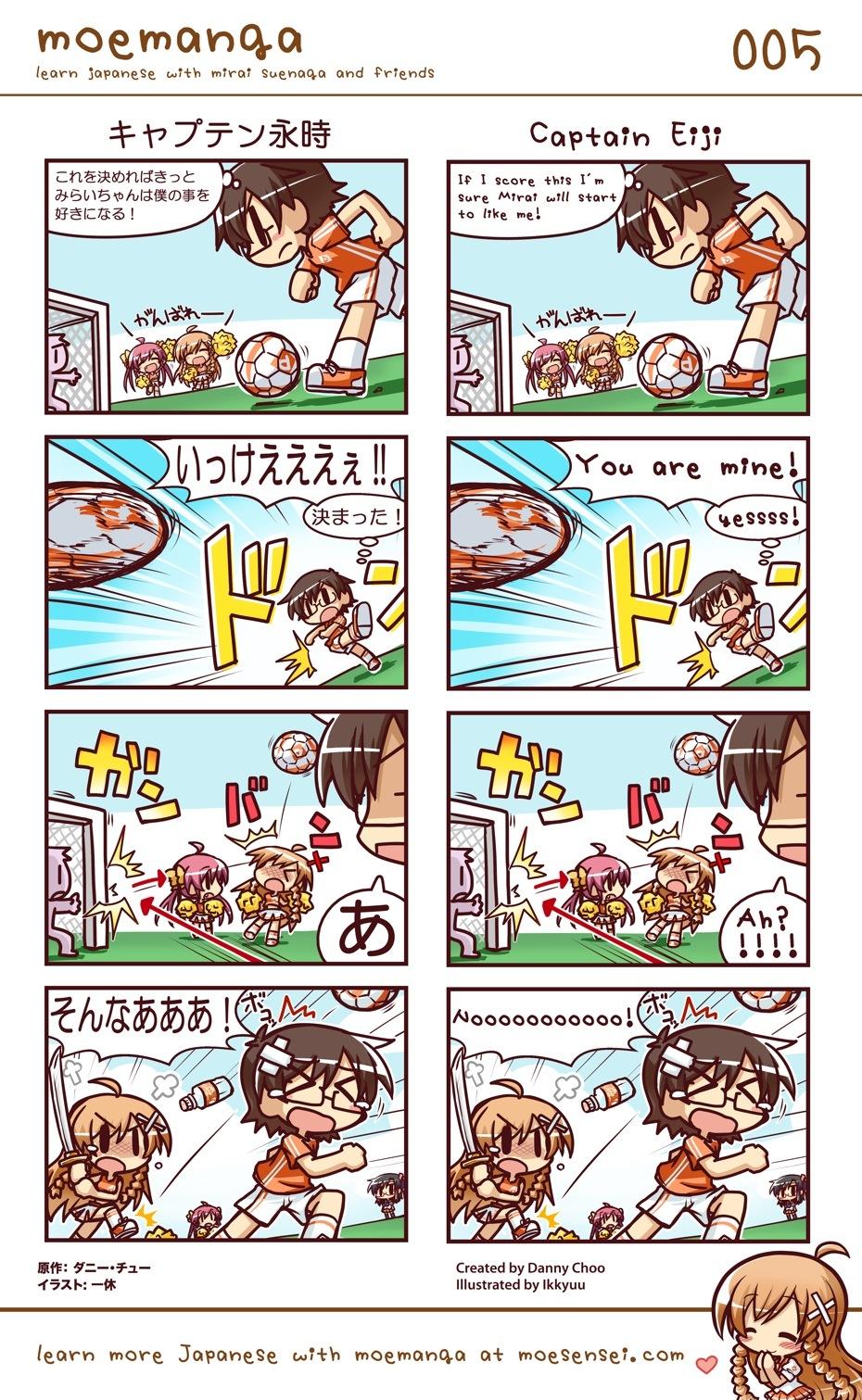 MoeManga 005: Captain Eiji
