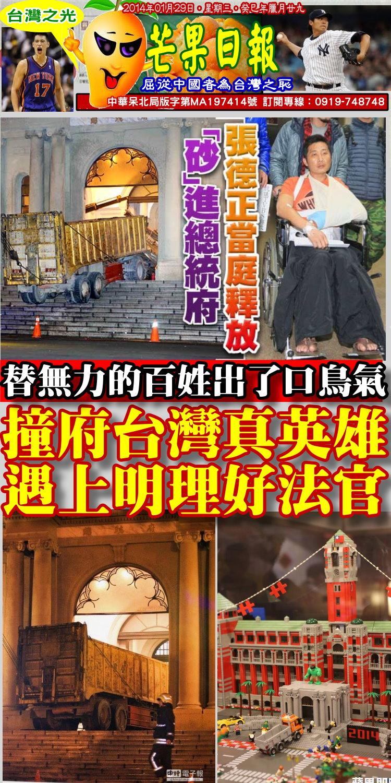 140129芒果早報--台灣之光--撞府台灣真英雄,遇上明理好法官
