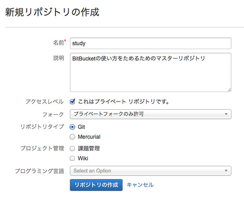 bitbucket_pullrequest03