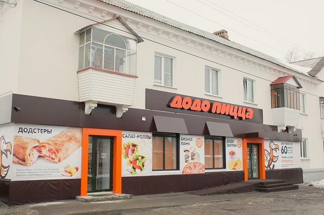 Додо Пицца в г.Октябрьский