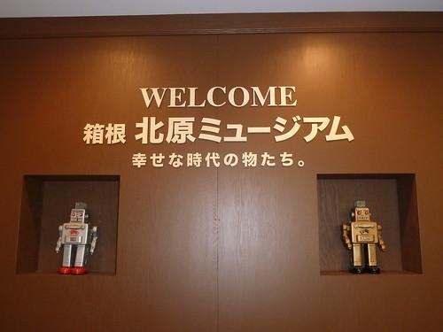 箱根 北原ミュージアム
