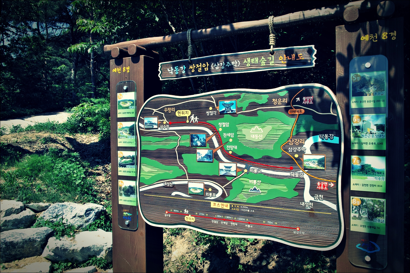 쌍절암 생태숲길-'문경새재길 자전거 여행'