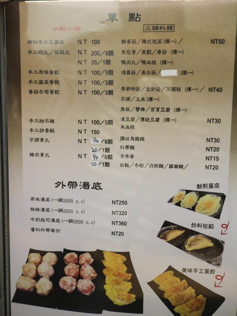 IMG_7651板橋火鍋崔官木桶鍋 (16)