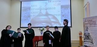 Дни православной книги 190