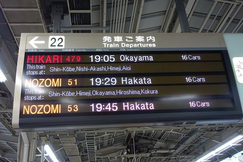 準備搭新幹線