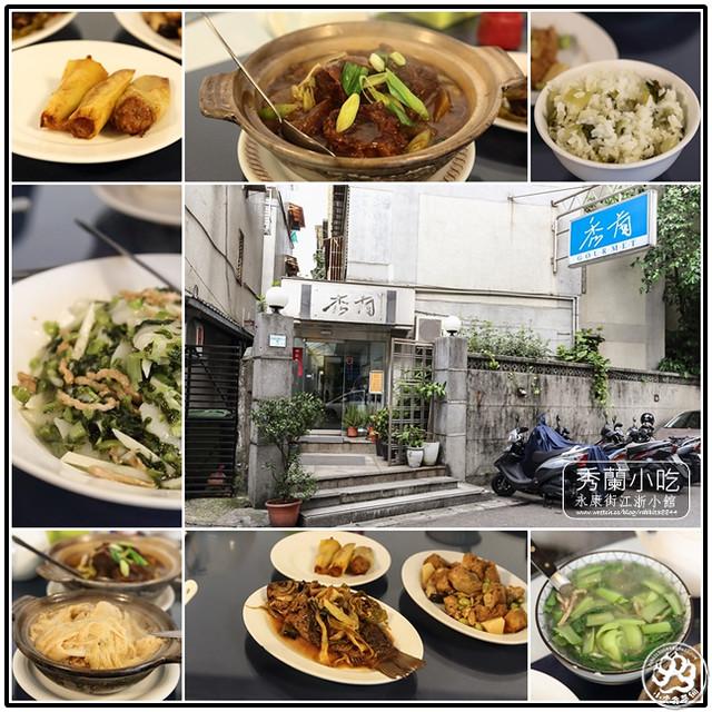 永康街江浙小館-秀蘭小吃