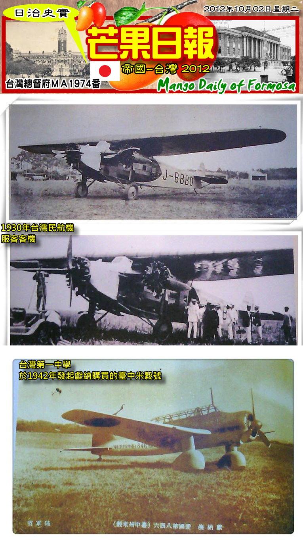121002 芒果日報--日治史實--當年一起看飛機,認識日治航空史02