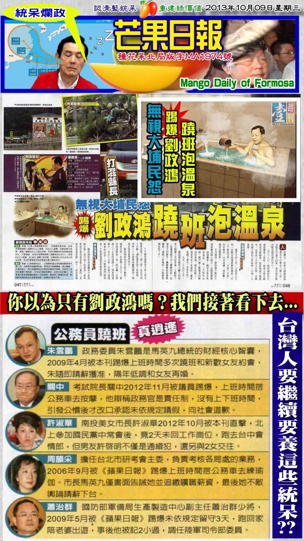 131009芒果日報--統呆爛政--暴力爭收又害命,竟還翹班泡溫泉